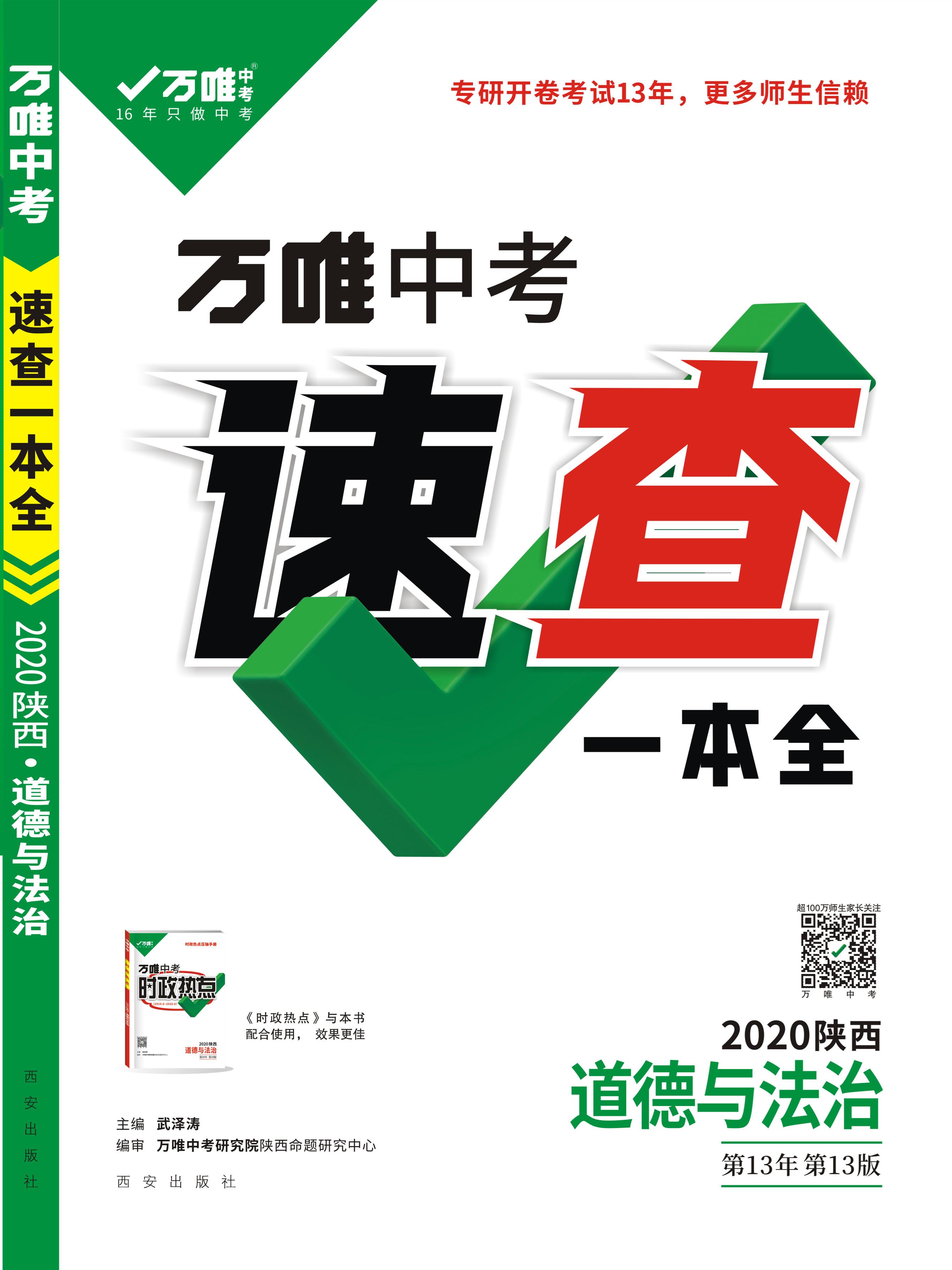 2020陕西中考《速查一本全》