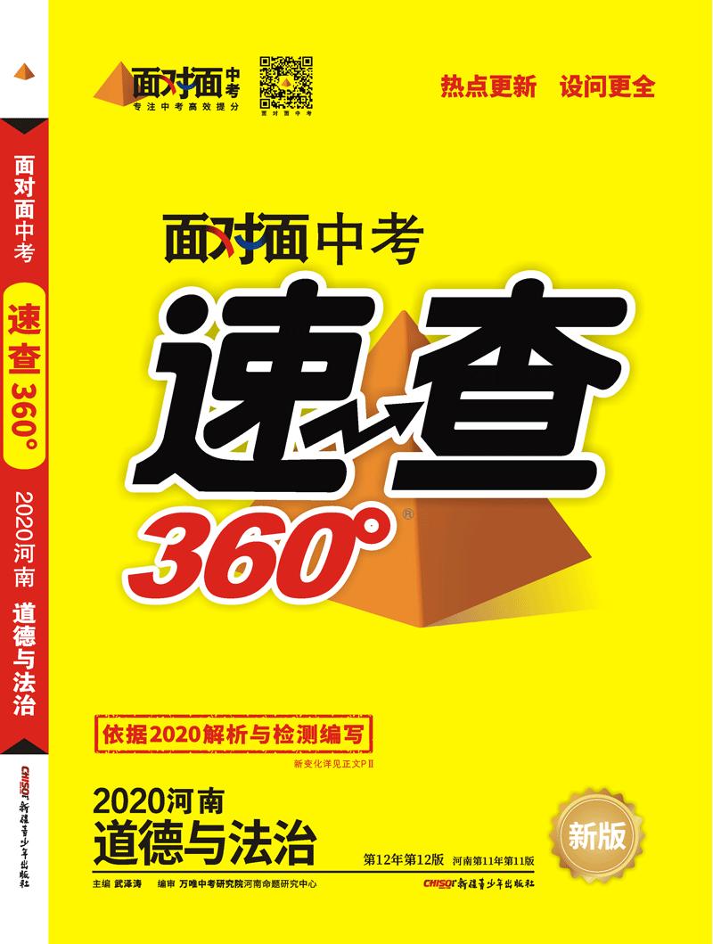 2020河南中考《面对面速查360》