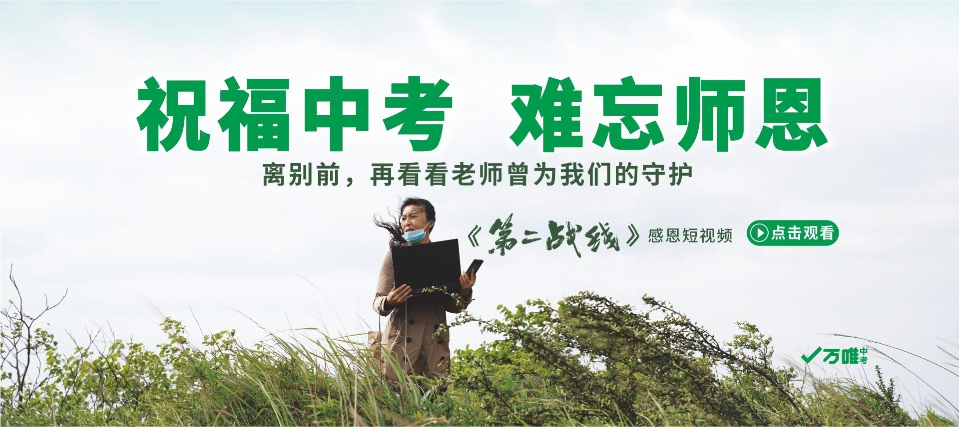 中国教育电视台走进万唯