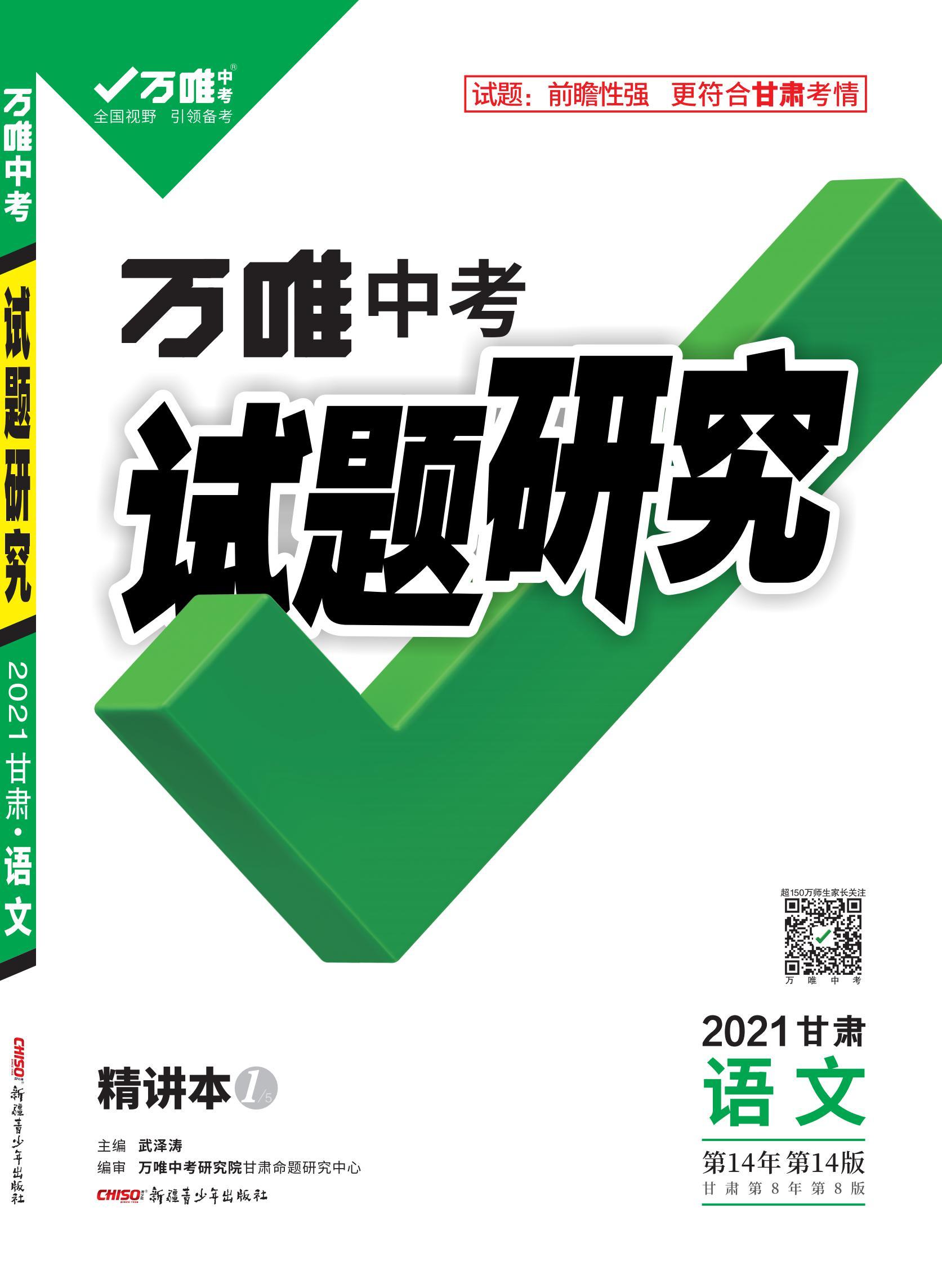 2021甘肃《万唯中考试题研究》