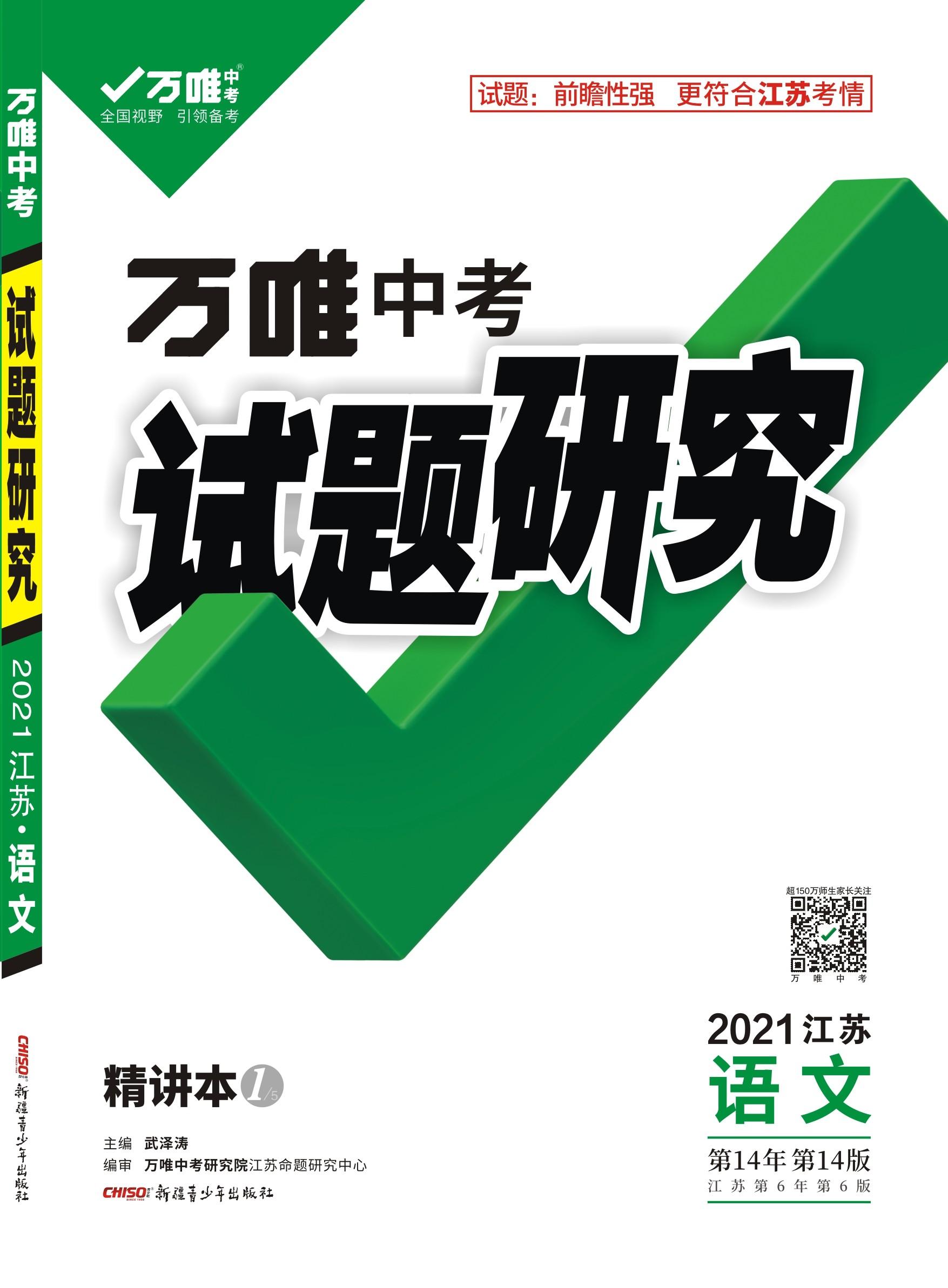 2021江苏《万唯中考试题研究》