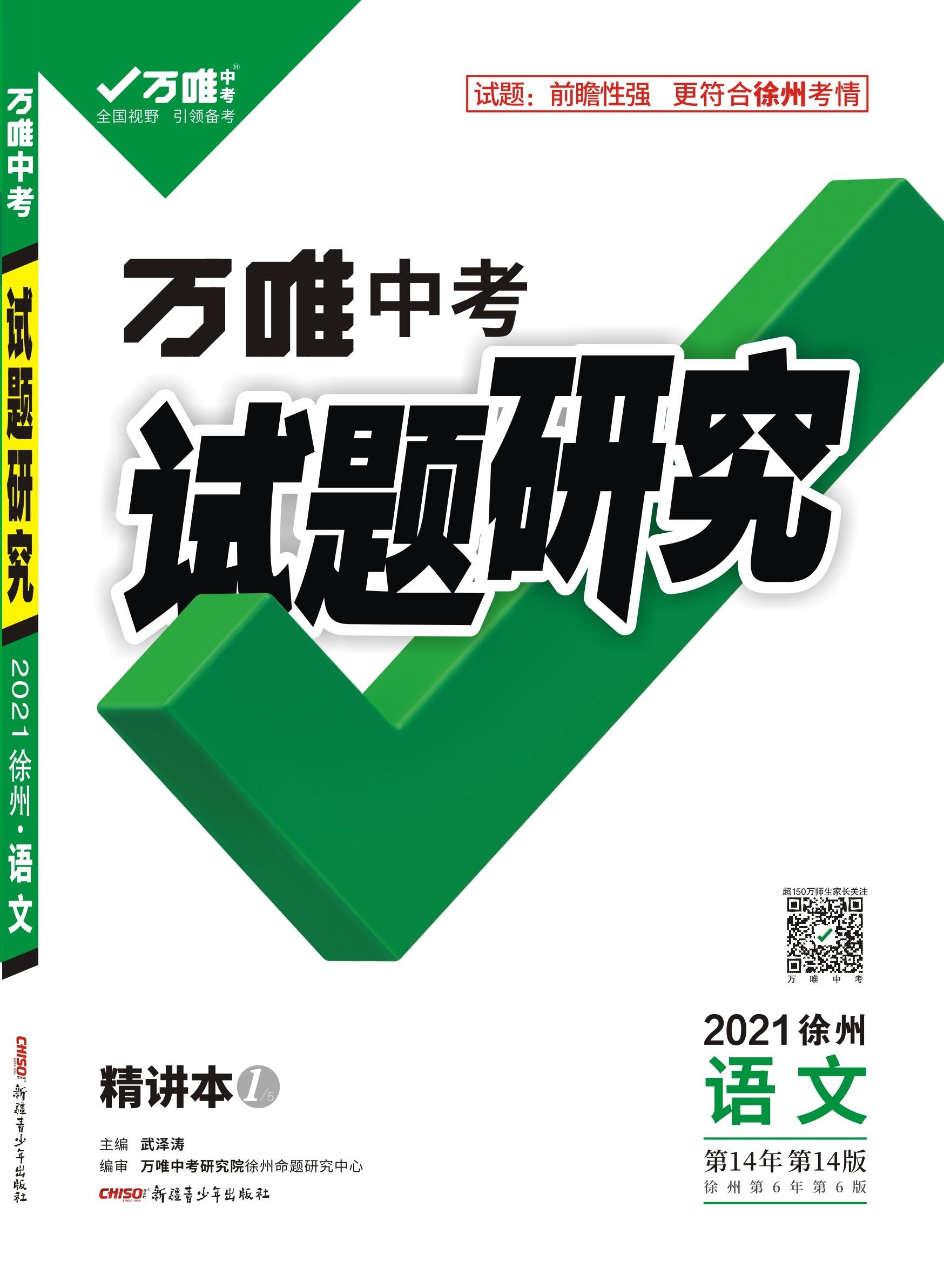 2021徐州《万唯中考试题研究》
