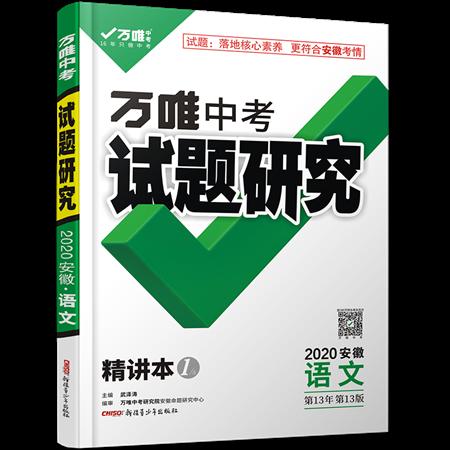 2020安徽万唯中考《试题研究》(九科)