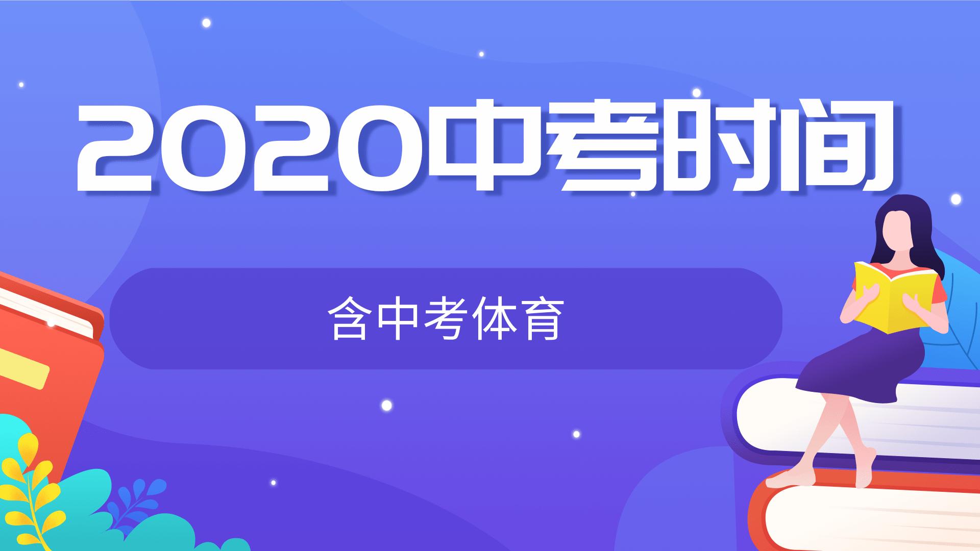 2020年全国各省市贝博app下载时间汇总