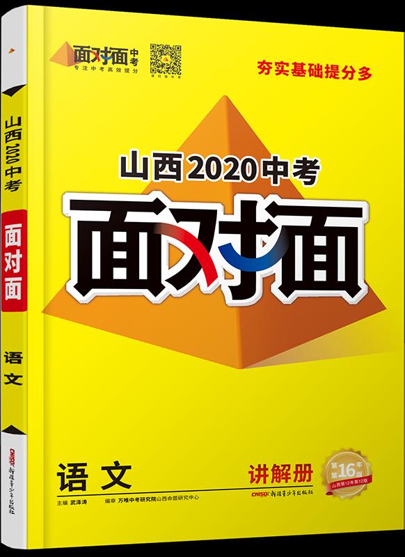 2020山西中考·面对面·图书详情(七科)