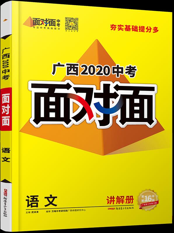 2020广西中考·面对面·图书详情(七科)